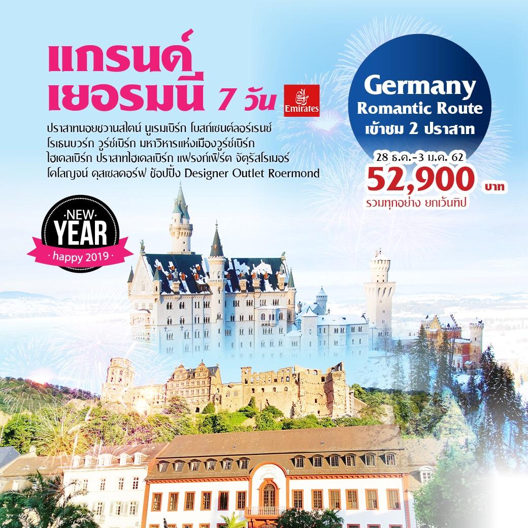 ทัวร์ยุโรป-ปีใหม่-Grand-Germany-7-วัน-4-คืน-(DEC18-JAN19)-(EK014-)
