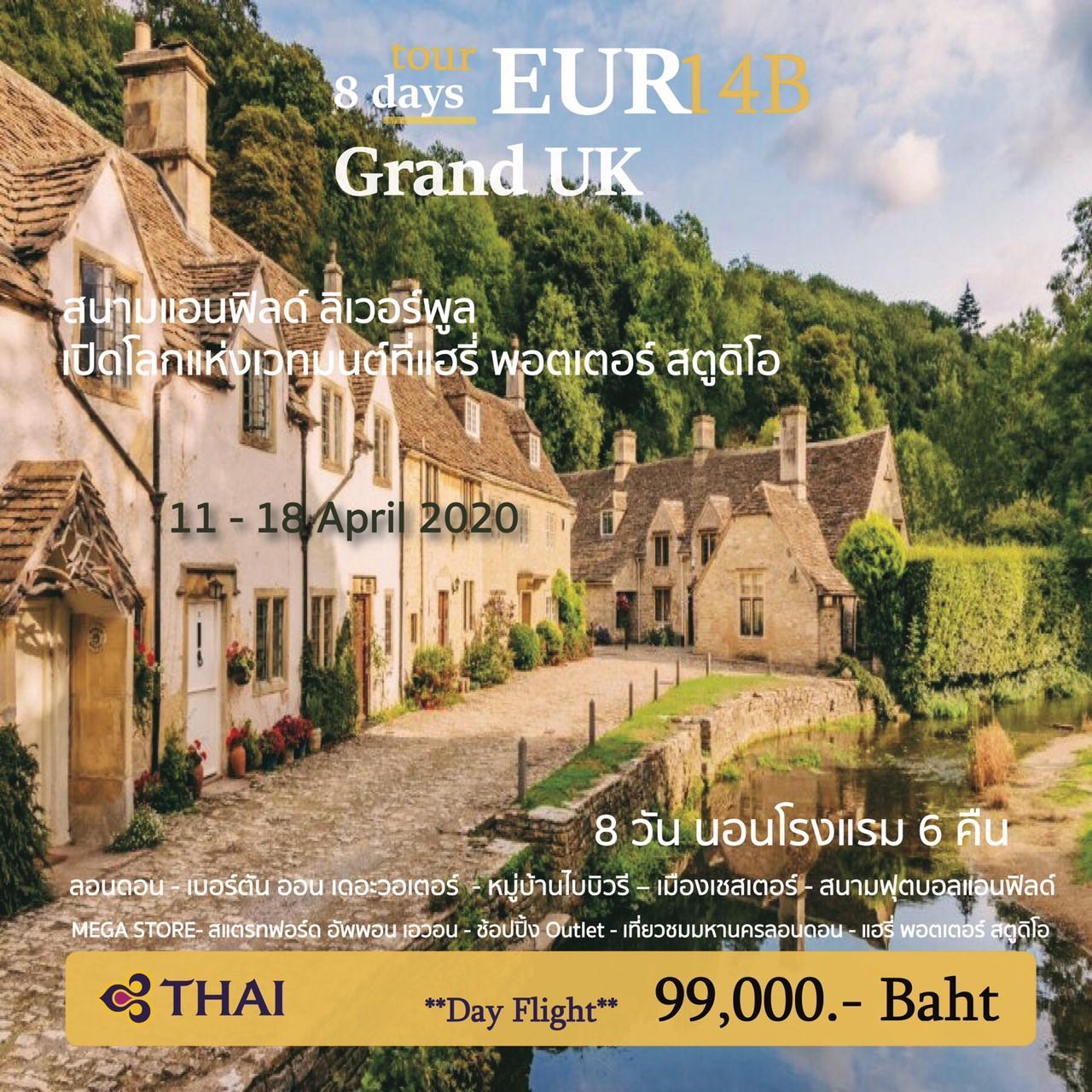 ทัวร์ยุโรป-Grand-UK-อังกฤษ-8วัน-6คืน-(11-18-April'20)(EUR_14B)(TG)