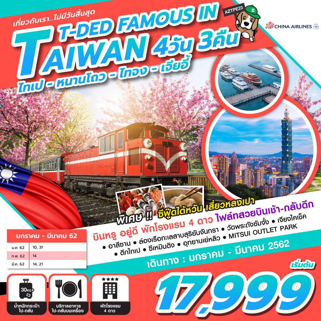 ทัวร์ไต้หวัน-T-DED-FAMOUS-IN-TAIWAN-4D-3N-(JAN-MAR'19)-AZTPE23