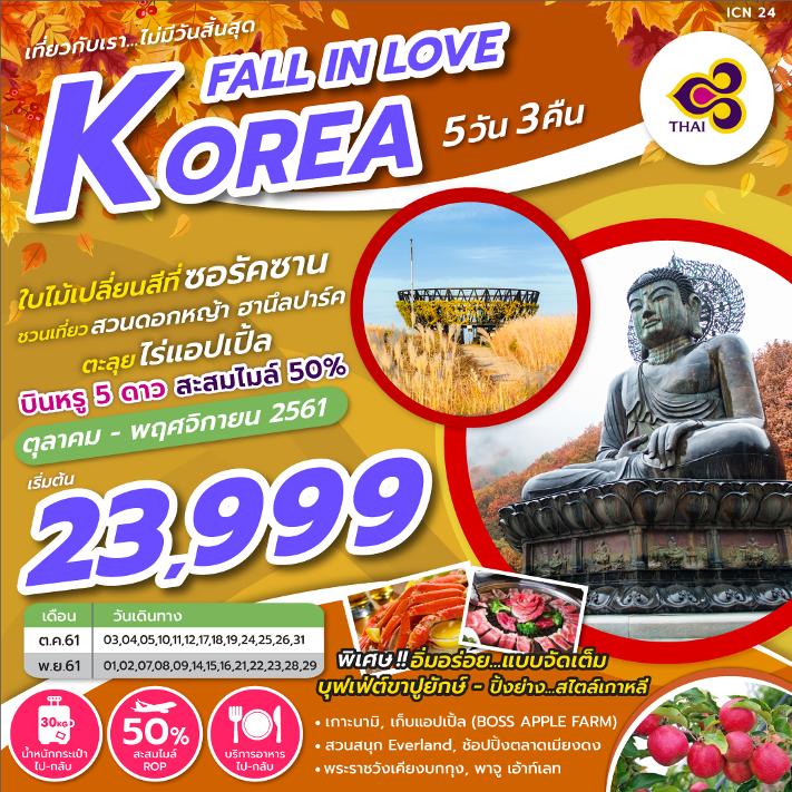 ทัวร์เกาหลี-KOREA-FALL-IN-LOVE-5วัน-3คืน-(OCT-NOV18)(ICN24)