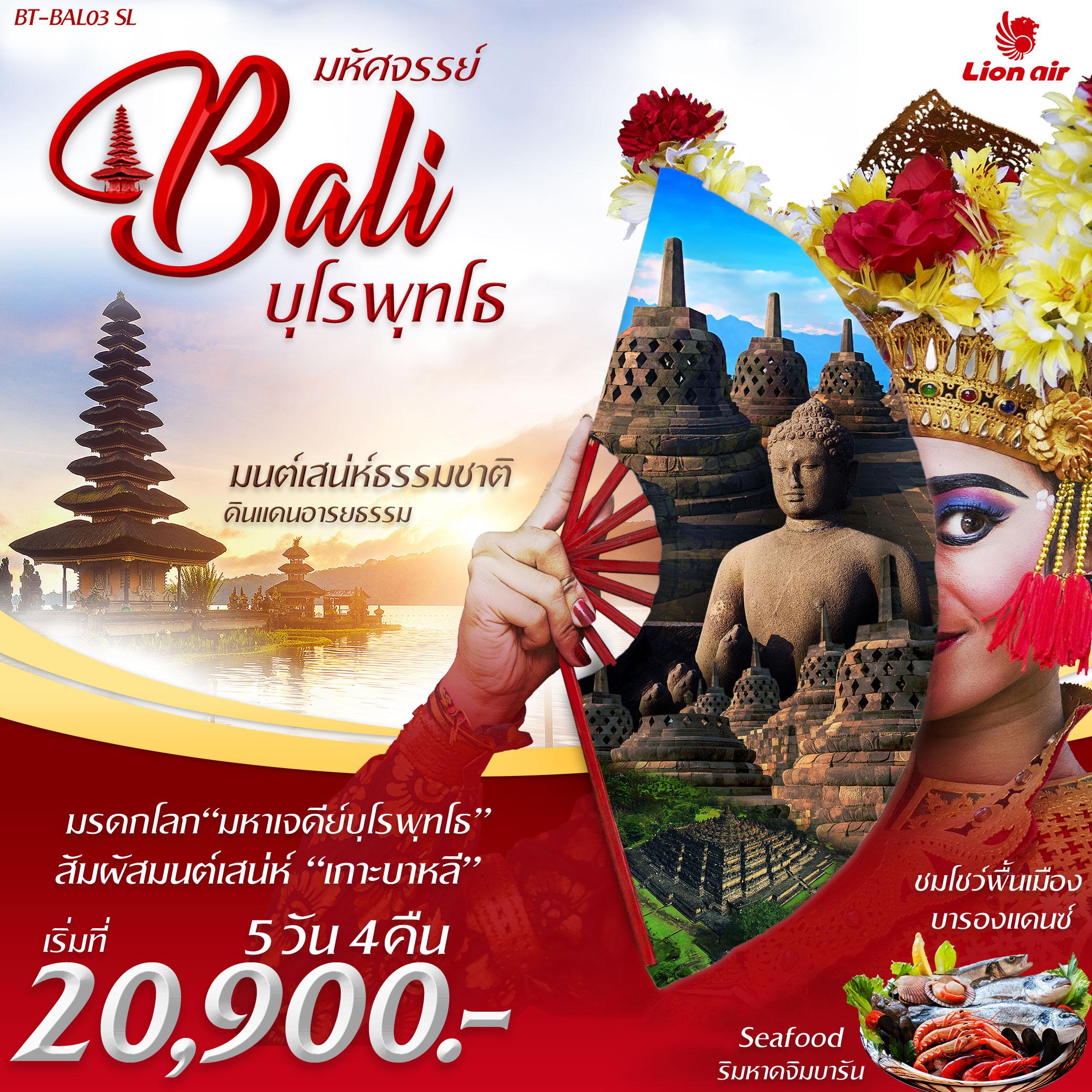 ทัวร์อินโดนีเซีย-มหัศจรรย์...บาหลี-บุโรพุทโธ-5-วัน-4-คืน-(SEP-NOV19)BT-BAL03_SL