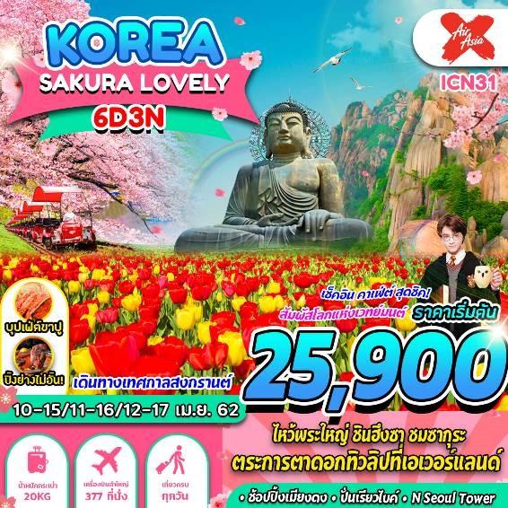 สงกรานต์-ทัวร์เกาหลี-KOREA-XJ-SAKURA-LOVELY-6วัน-3คืน-(สงกรานต์62)-(ICN31)