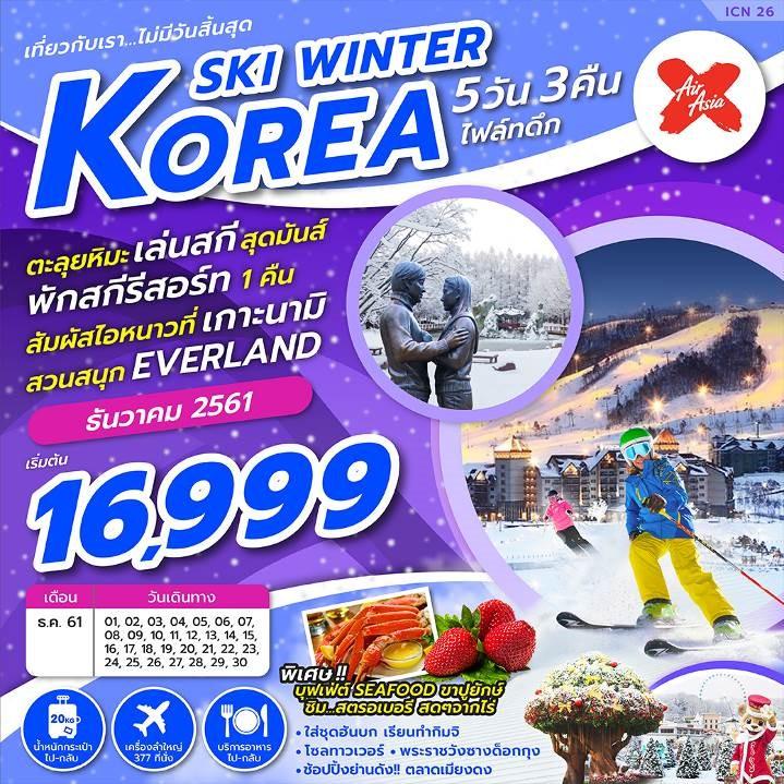 ทัวร์เกาหลี-ปีใหม่-KOREA-SKI-WINTER-5วัน-3คืน-(DEC18-JAN19)-ICN26