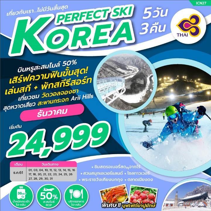 ทัวร์เกาหลี-ปีใหม่-KOREA-PERFECT-SKI-5D3N-(DEC18-JAN19)-ICN27