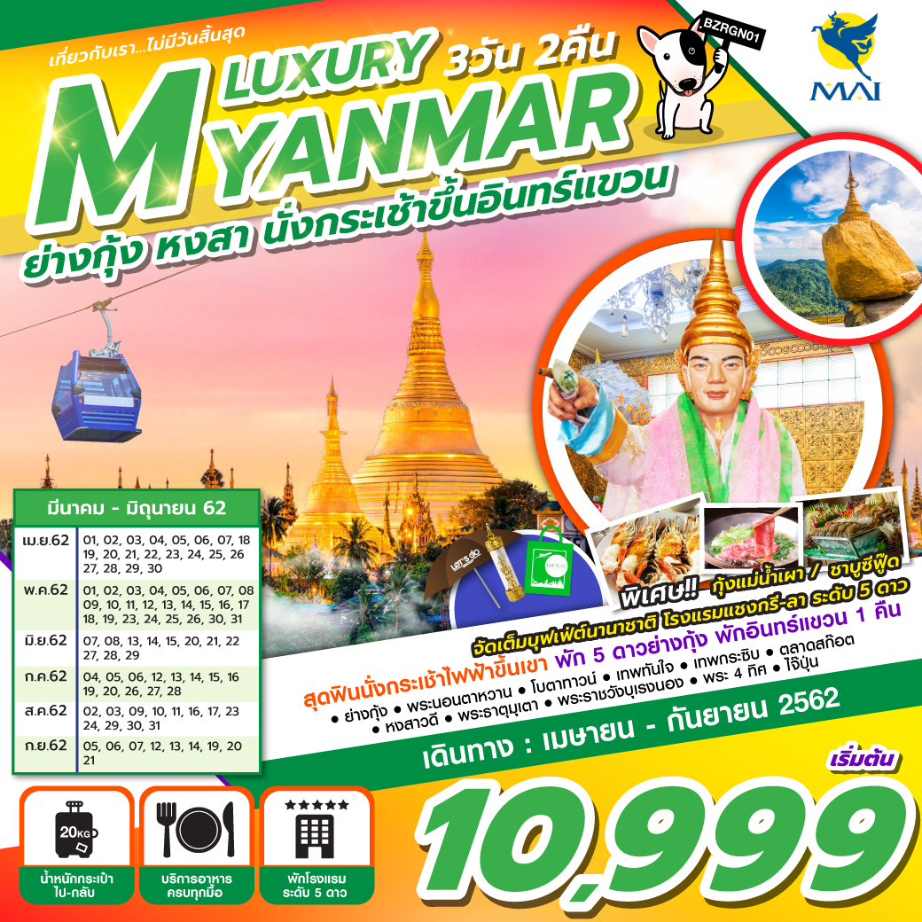 ทัวร์พม่า-LUXURY-MYANMAR-3วัน-2คืน-(AUG-SEP19)-(BZRGN01)