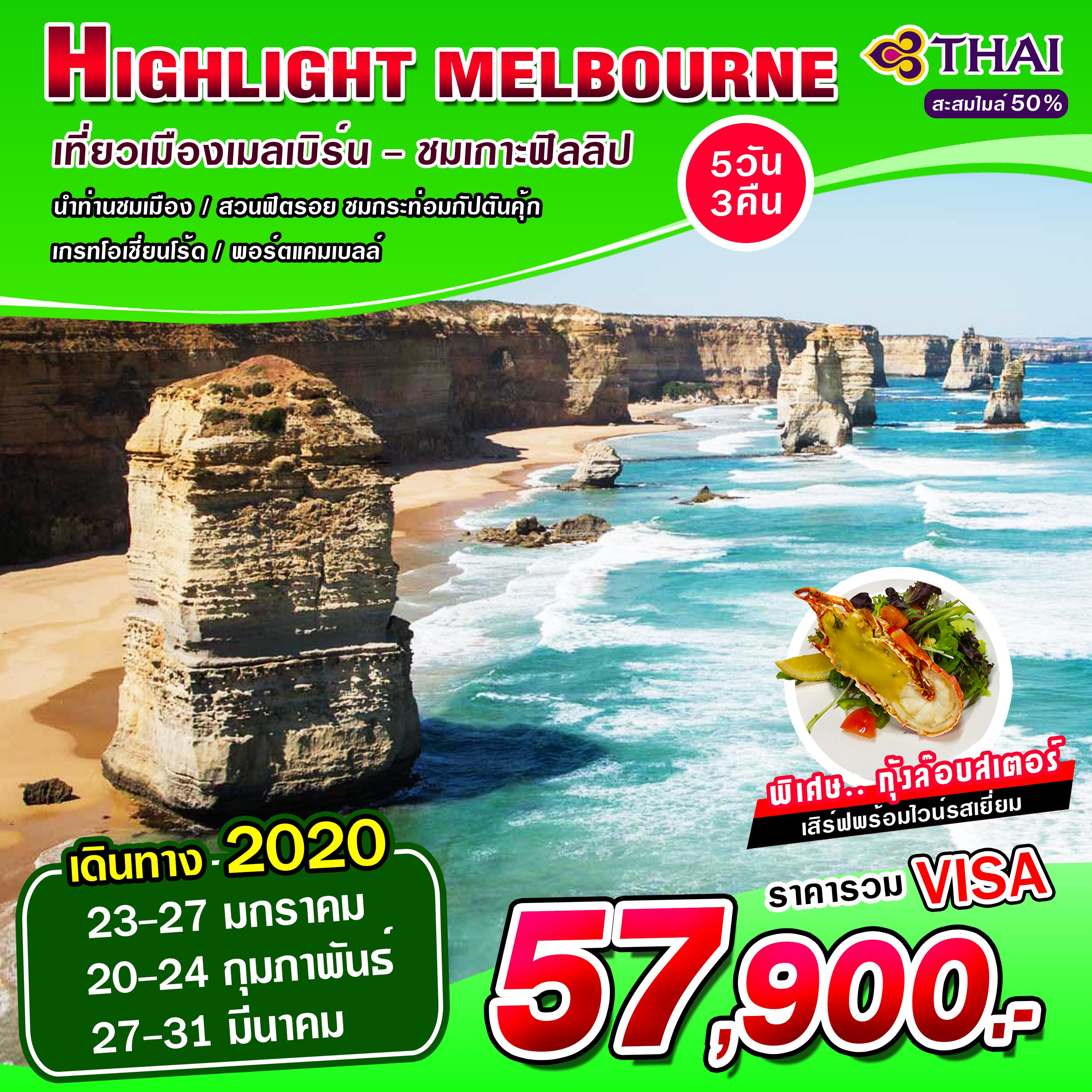 ทัวร์ออสเตรเลีย-HIGHLIGHT-MELBOURNE-6D4N-(TG)(11-15APR20)