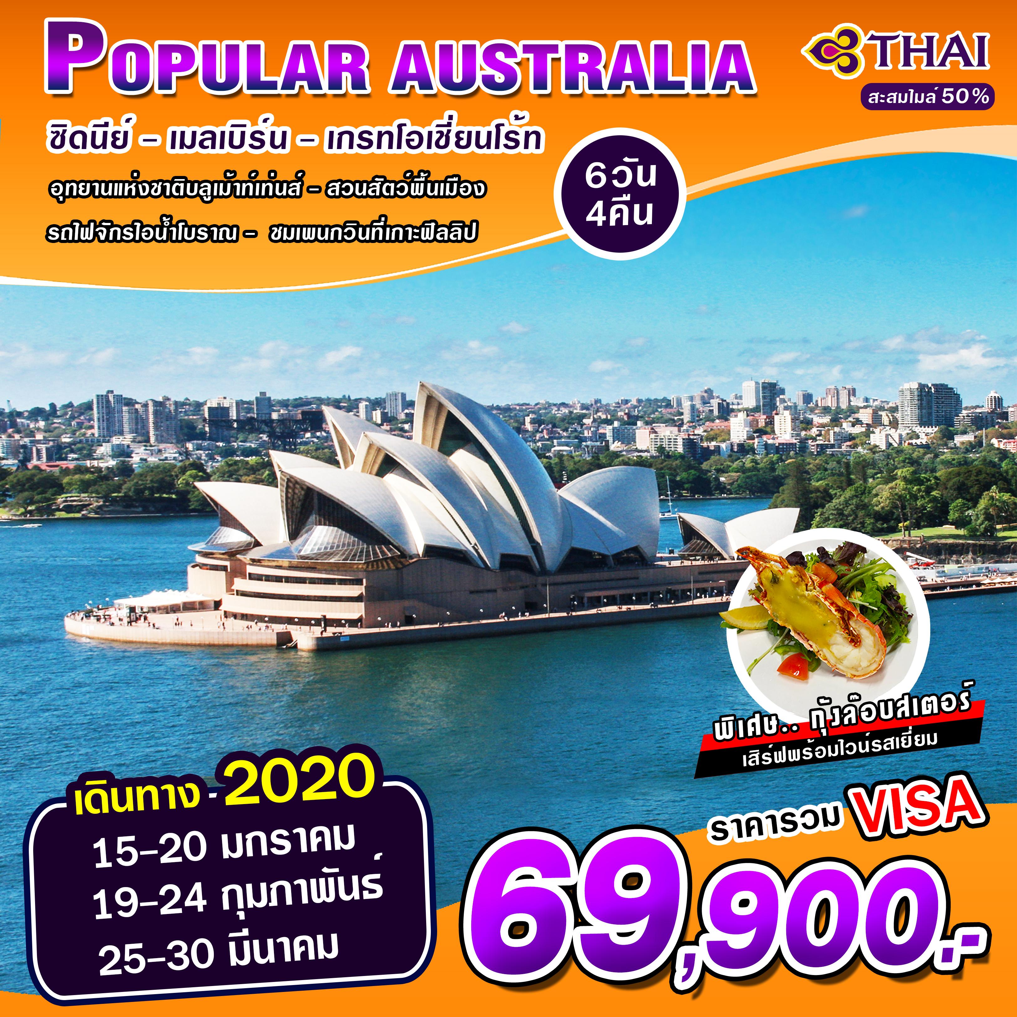 ทัวร์ออสเตรเลีย-POPULAR-AUSTRALIA-6D4N-(TG-)(12-17APR20)