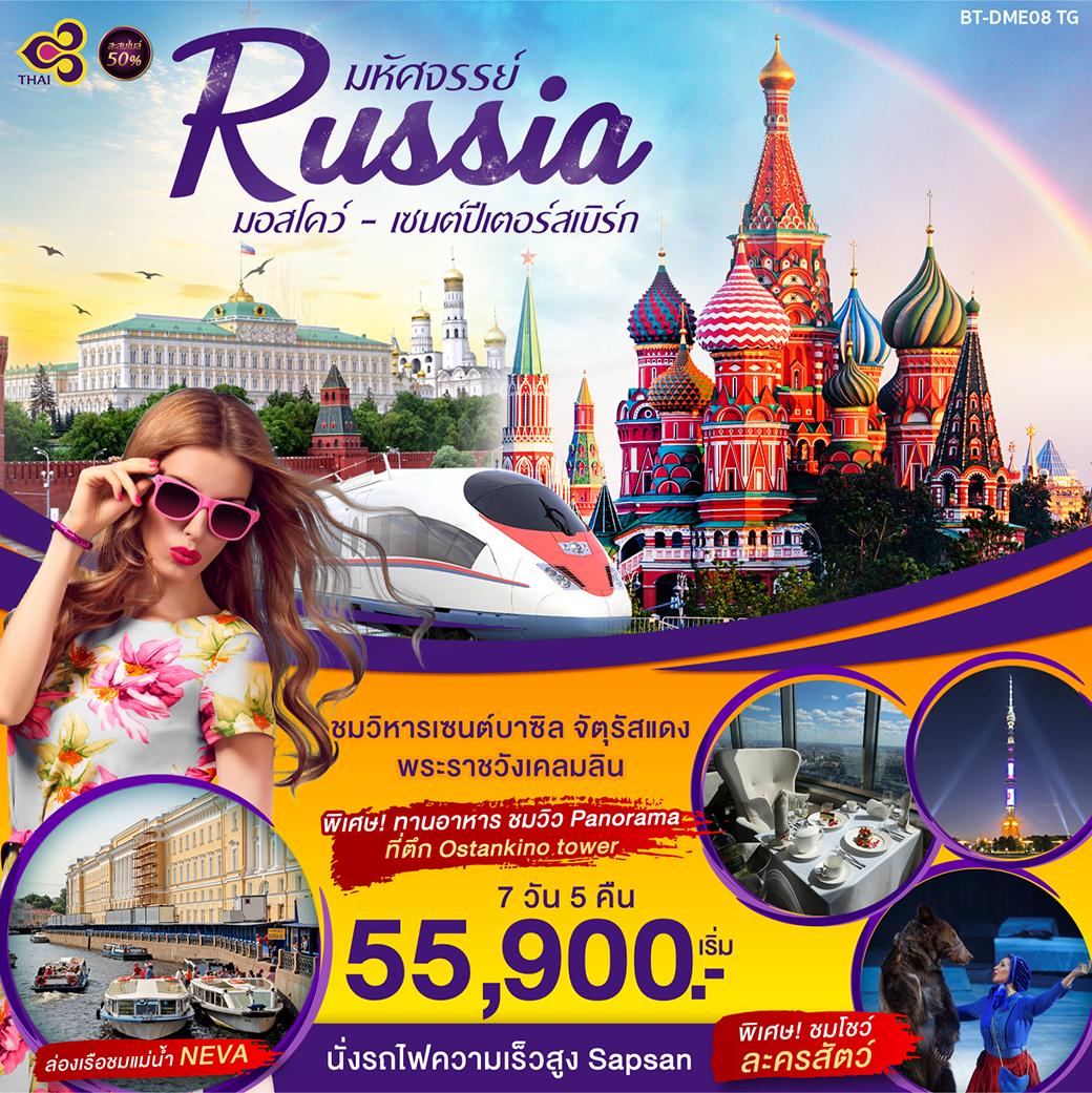 ทัวร์รัสเซีย บินตรงมอสโคว์ เซนต์ปีเตอร์ 7วัน 5คืน (NOV19)(BT-DME08_TG)