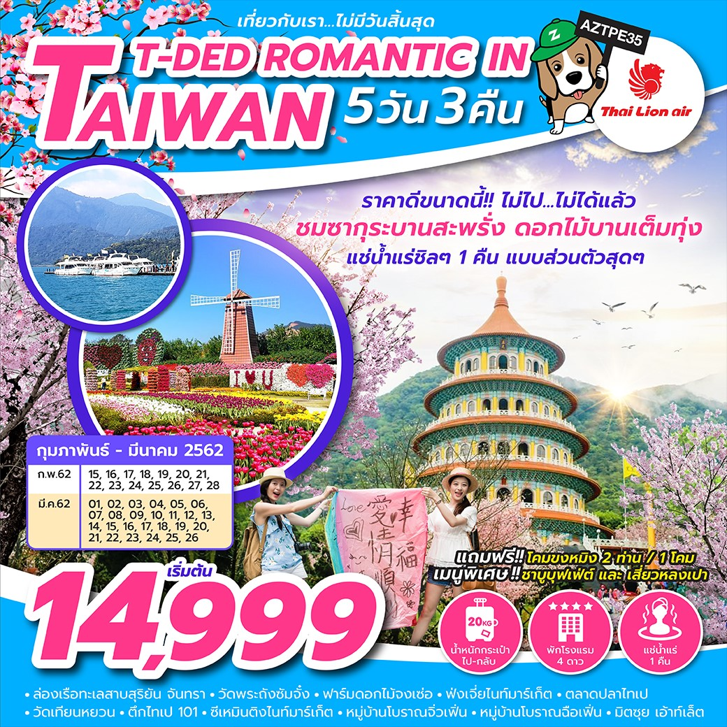 ทัวร์ไต้หวัน-T-DED-ROMANTIC-IN-TAIWAN-5D3N-(FEB-MAR19)-AZTPE35