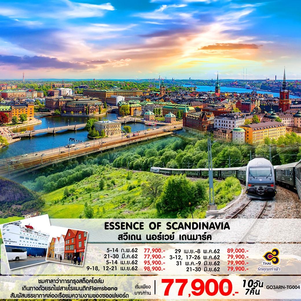 ทัวร์ยุโรป-ESSENCE-OF-SCANDINAVIA-สวีเดน-นอร์เวย์-เดนมาร์ค-10-วัน-7-คืน-(APR-JUN'19)-(GO3ARN-TG004)