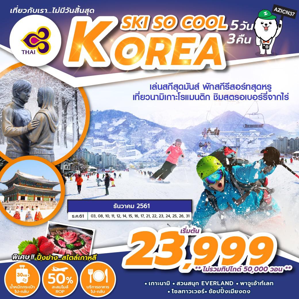 ทัวร์เกาหลี-KOREA-SKI-SO-COOL-5D3N-(DEC18)-AZICN37