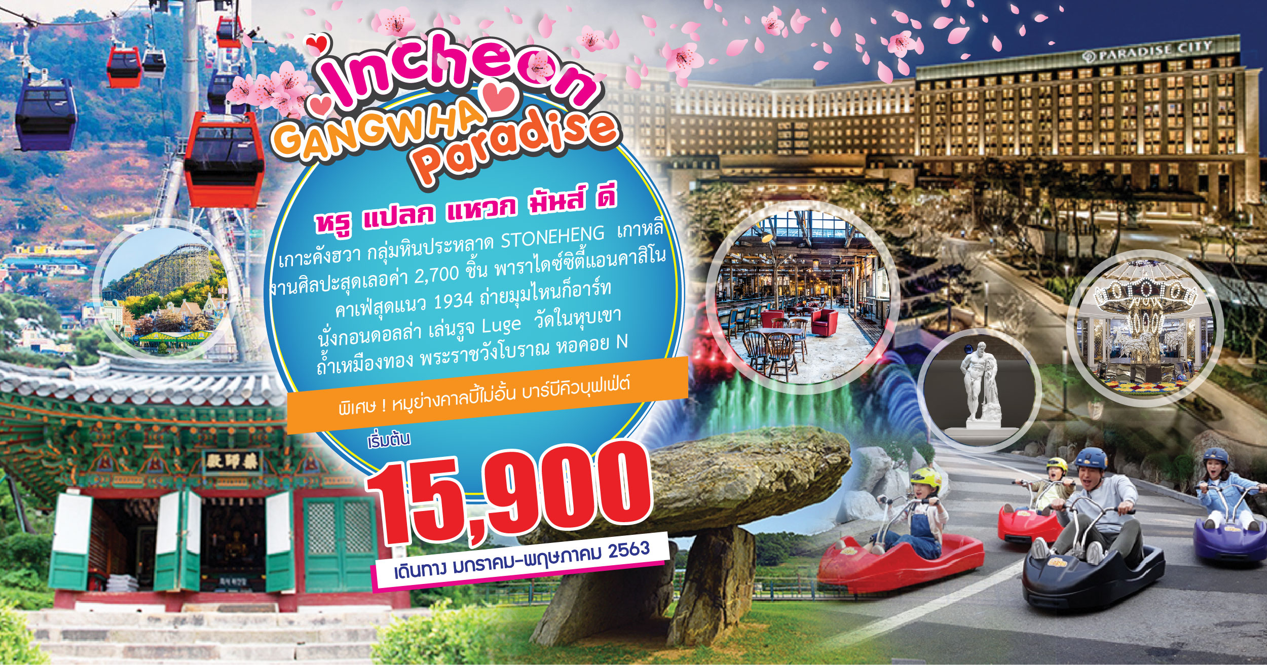 ทัวร์เกาหลี-Budget-Incheon-Gangwha-Paradise-5D3N-(FEB-MAY20)