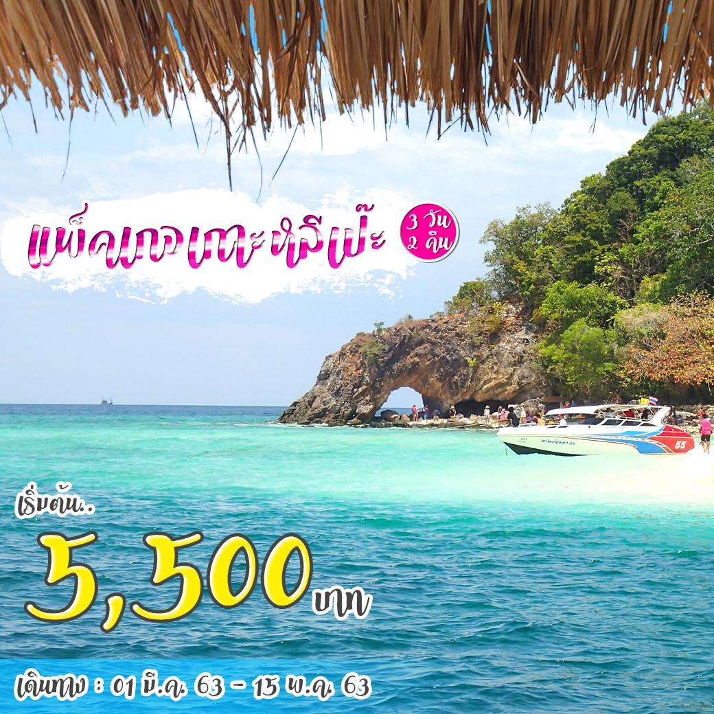 ทัวร์ในประเทศ-หาดใหญ่-หลีเป๊ะ-3D2N-(MAR-MAY20)