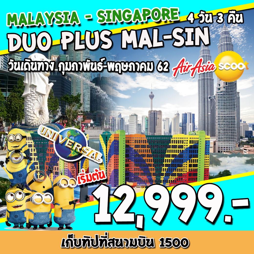 ทัวร์สิงคโปร์-SUPERB-DUO-PLUS-MAL-SIN-4วัน-3คืน-(MAY19)
