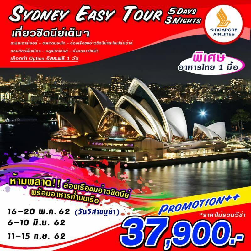 ทัวร์ออสเตรเลีย-SYDNEY-EASY-TOUR-5D3N-(MAY-SEP19)(SQ)