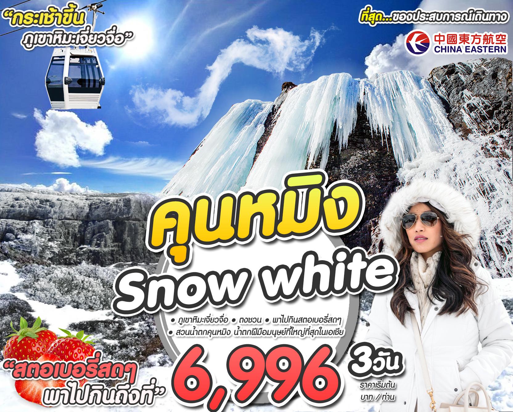 ทัวร์จีน-คุนหมิง-ภูเขาหิมะเจียวจื่อ-3-วัน-2-คืน-(DEC18)