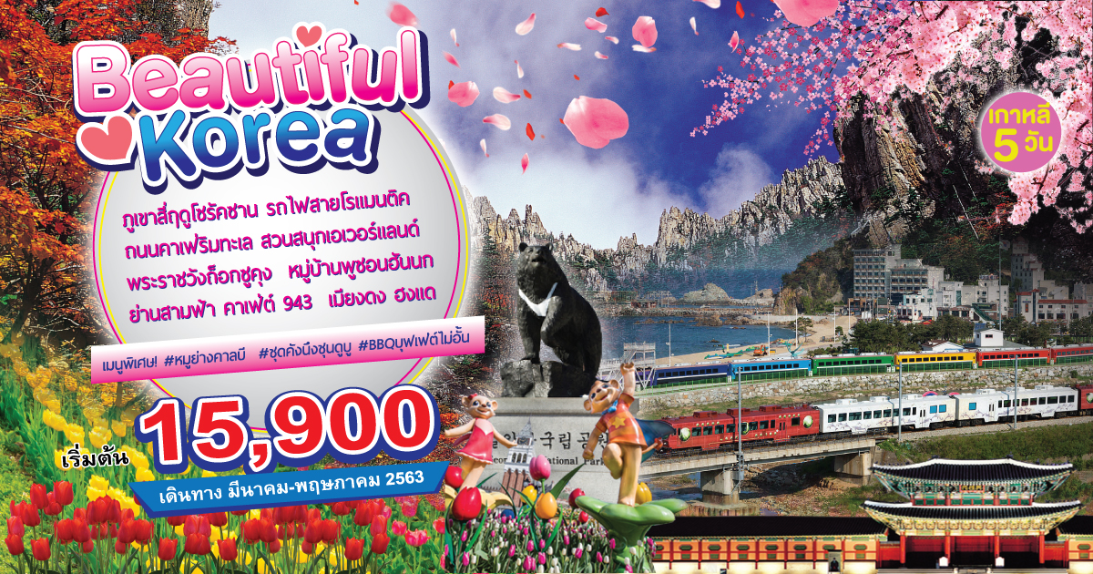 ทัวร์เกาหลี-Budget-Beautiful-Korea-5D3N-(MAR-MAY20)