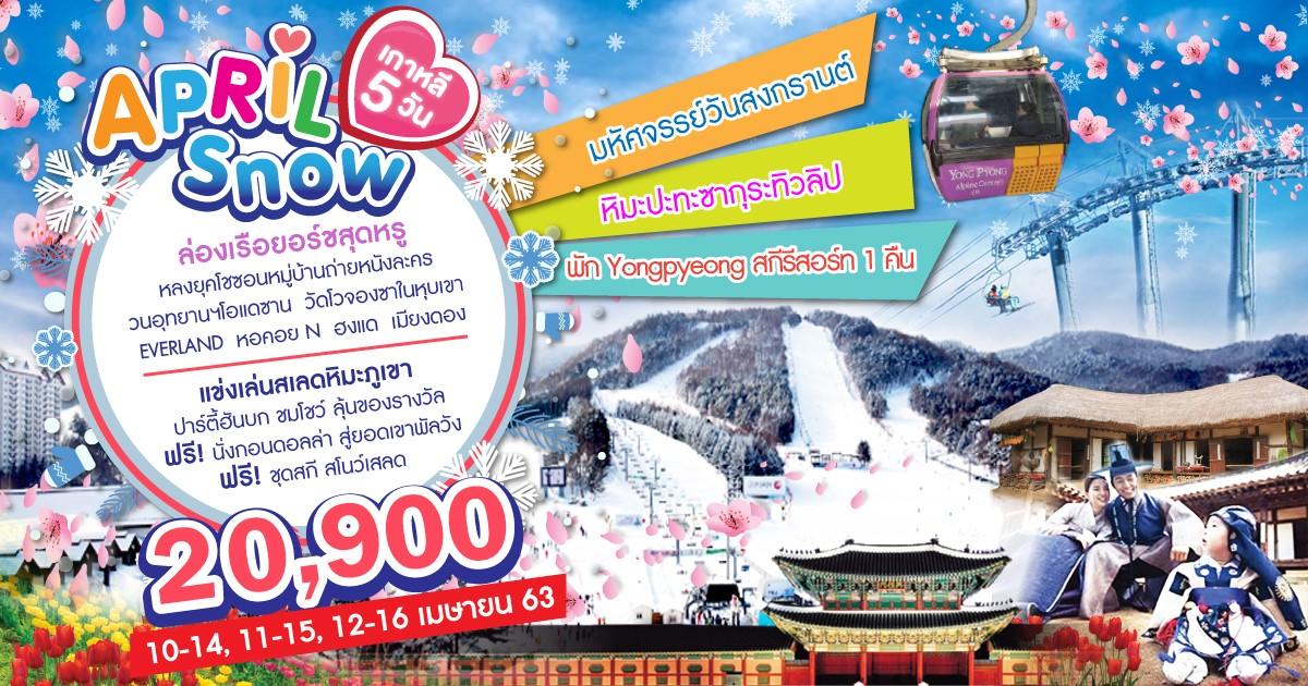 ทัวร์เกาหลี-Budget-April-Snow-5D3N-(APR20)