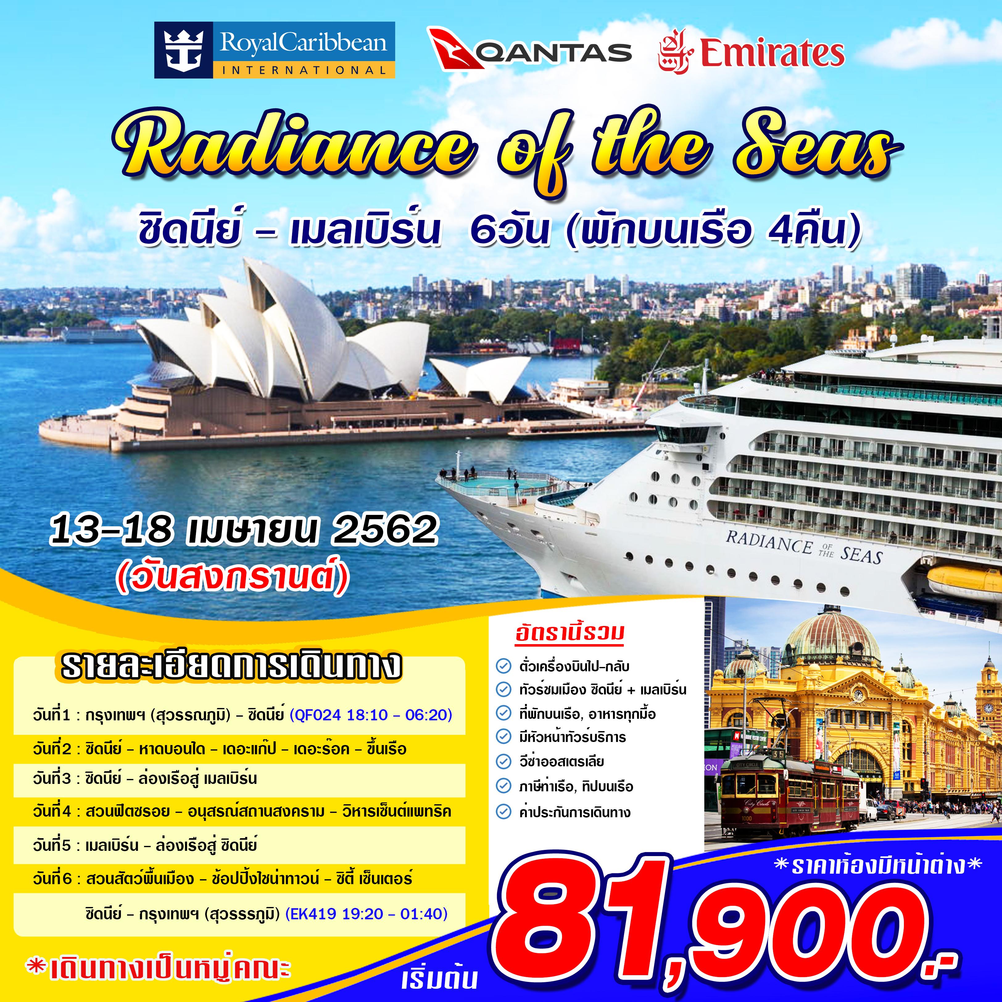 ทัวร์ออสเตรเลีย ล่องเรือสำราญ (ซิดนีย์-เมลเบิร์น) 7วัน พักบนเรือ 4คืน (13-18APR'19)