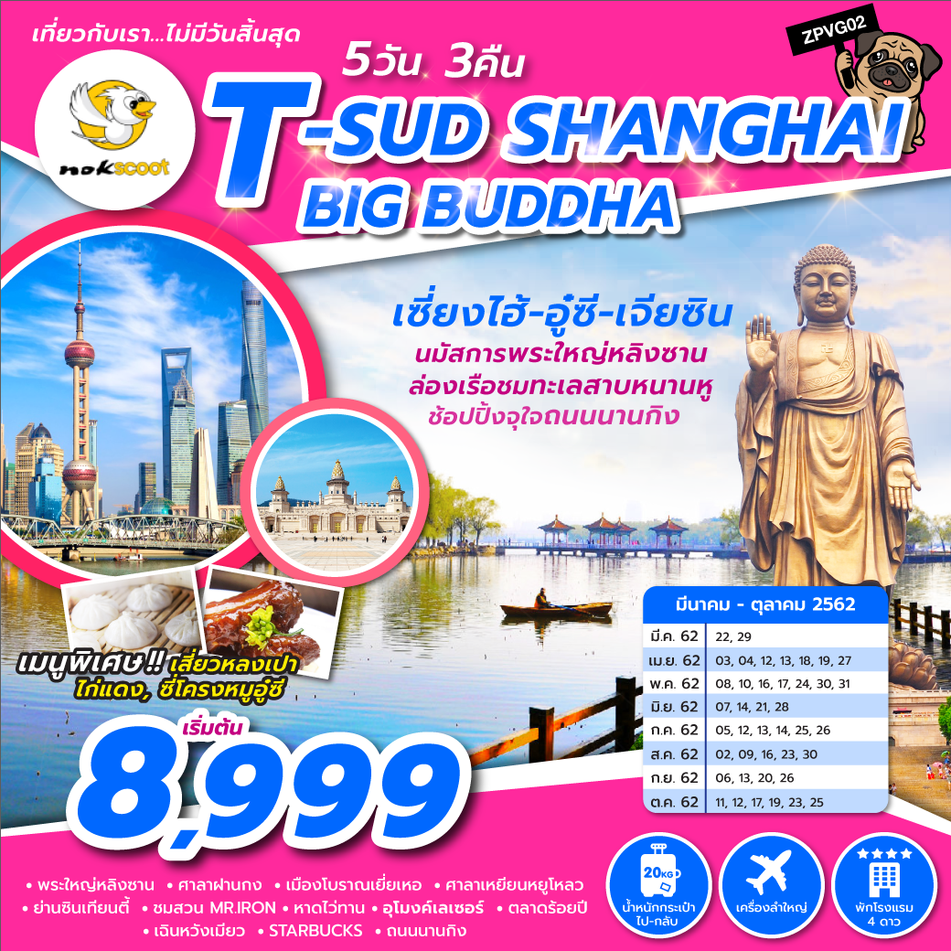 ทัวร์จีน-T-SUD-SHANGHAI-BIG-BUDDHA-5D-3N-(MAR-OCT19)(ZPVG02)