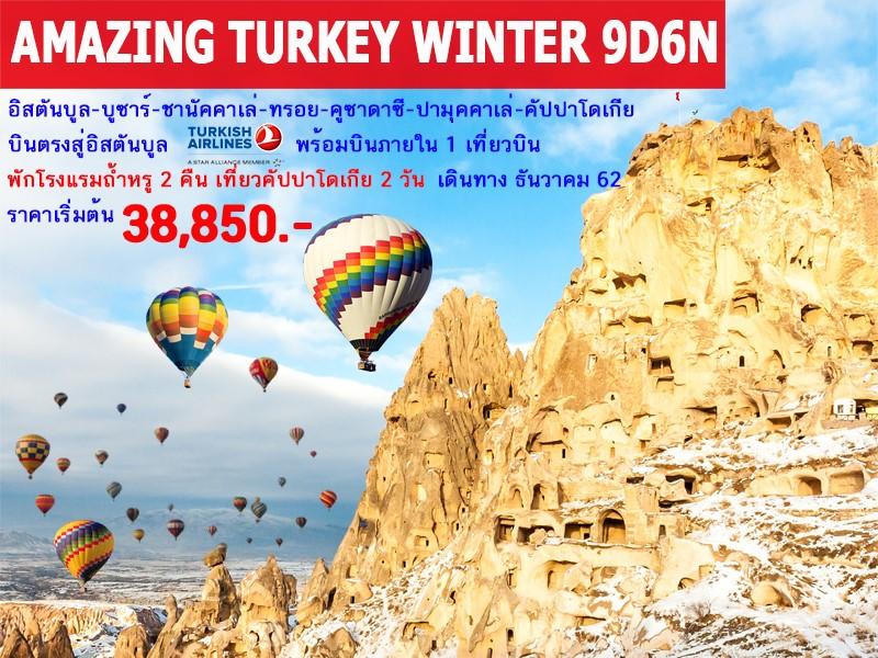 ทัวร์ตุรกี-AMAZING-TURKEY-WINTER-9D6N-(DEC19)