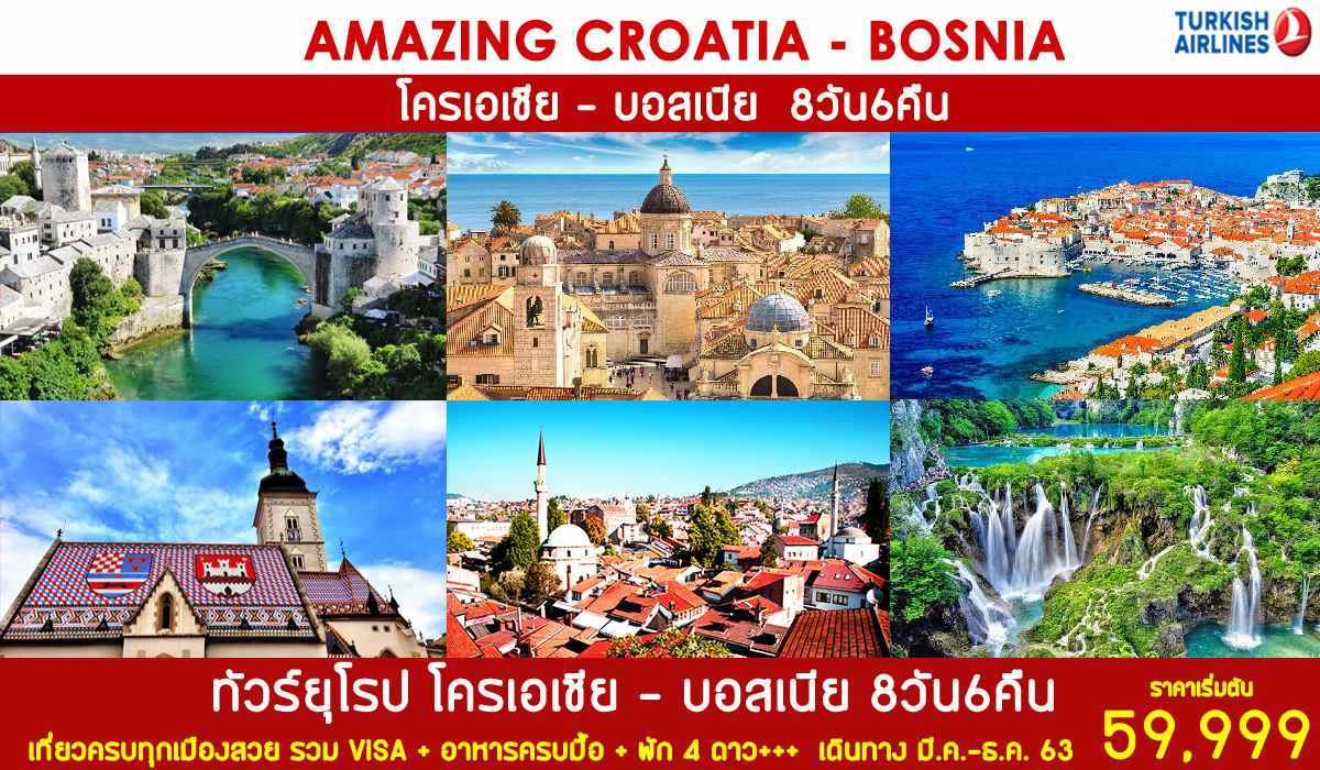 ทัวร์ยุโรป-CROATIA-BOSNIA-8วัน-6คืน-(MAR-DEC20)-(TK)