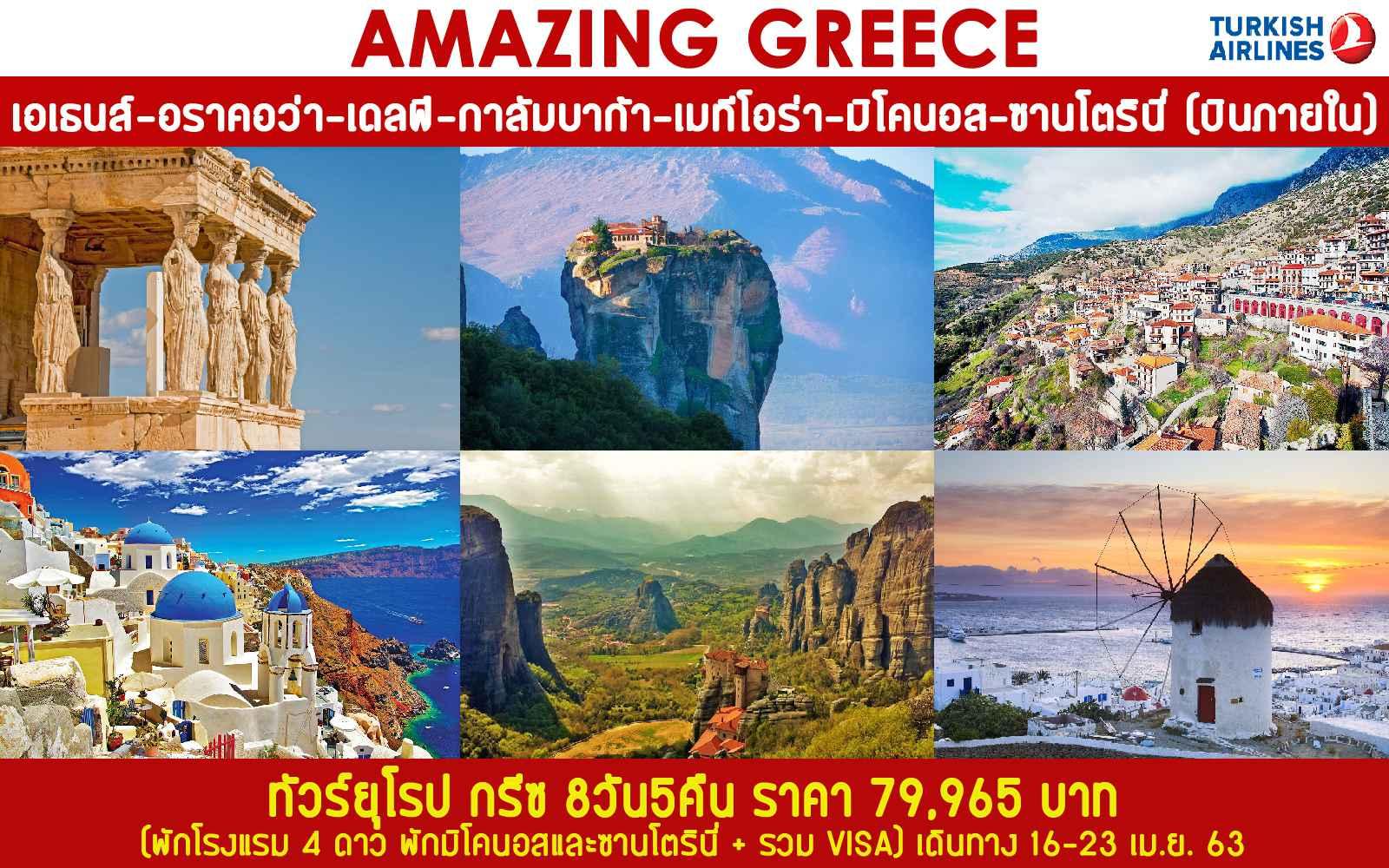 -ทัวร์กรีซ-GREECE-SANTORINI-8วัน-5คืน-(16-23-APR20)(TK)