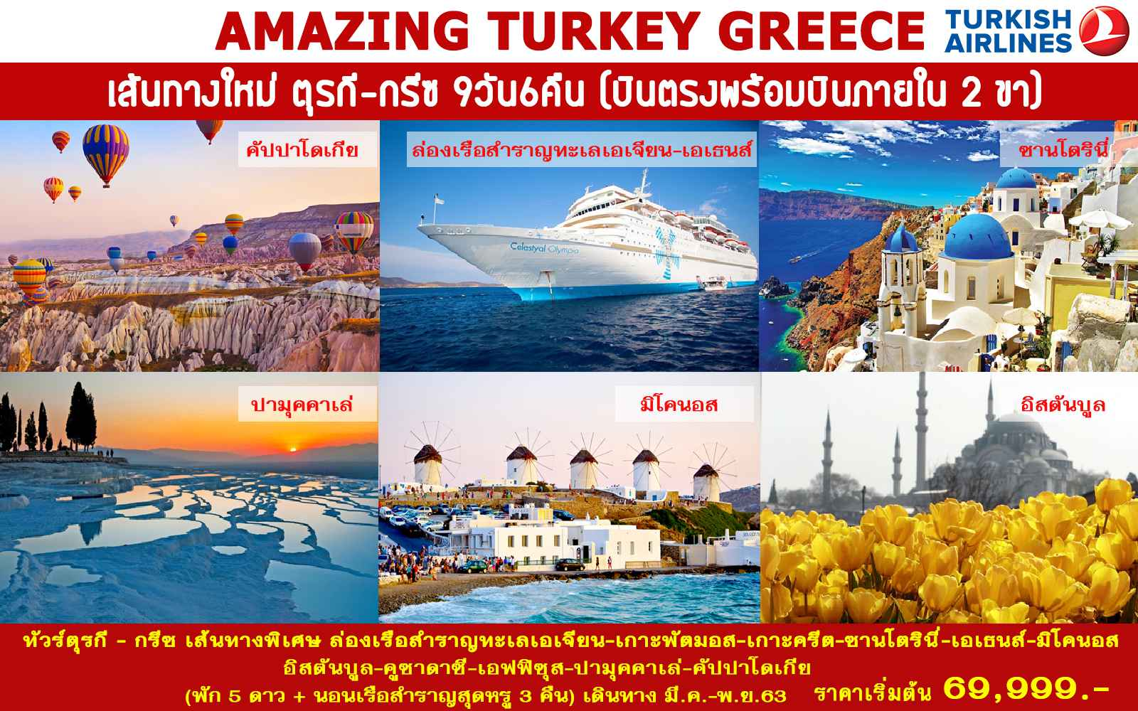 ทัวร์ตรุกี-AMAZING-TURKEY-GREECE-9D6N-(MAR-NOV20)