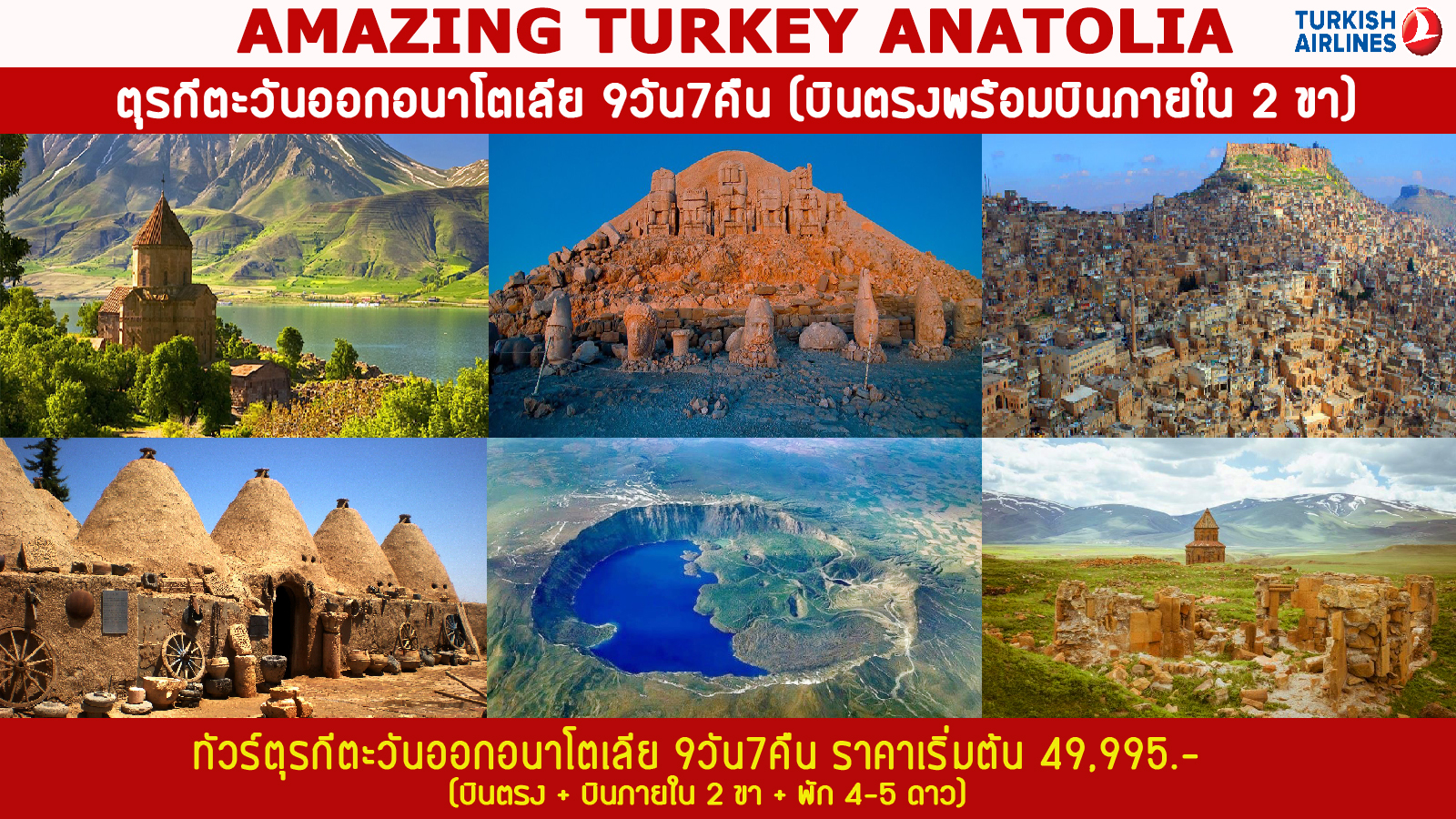 ทัวร์ตรุกี-AMZAING-TURKEY-ANATOLIA-9D7N-(MAR-NOV20)