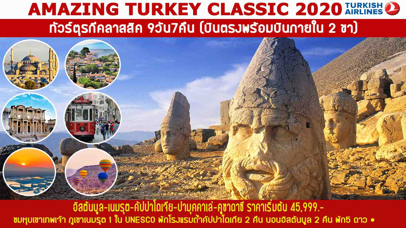 ทัวร์ตรุกี-AMAZING-TURKEY-CLASSIC-9D7N-(MAR-NOV20)