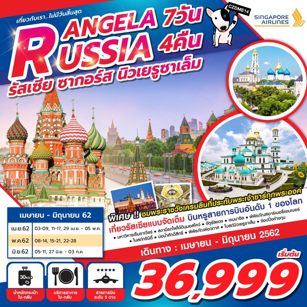 ทัวร์รัสเซีย-ANGELA-RUSSIA-7วัน-4คืน-(APR-JUN19)-(CZDME14)