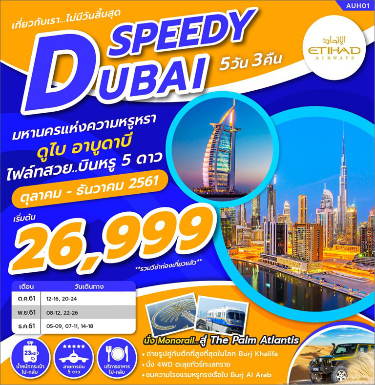 ทัวร์ดูไบ-SPEEDY-DUBAI-5D-3N-(OCT-DEC18)-AUH01