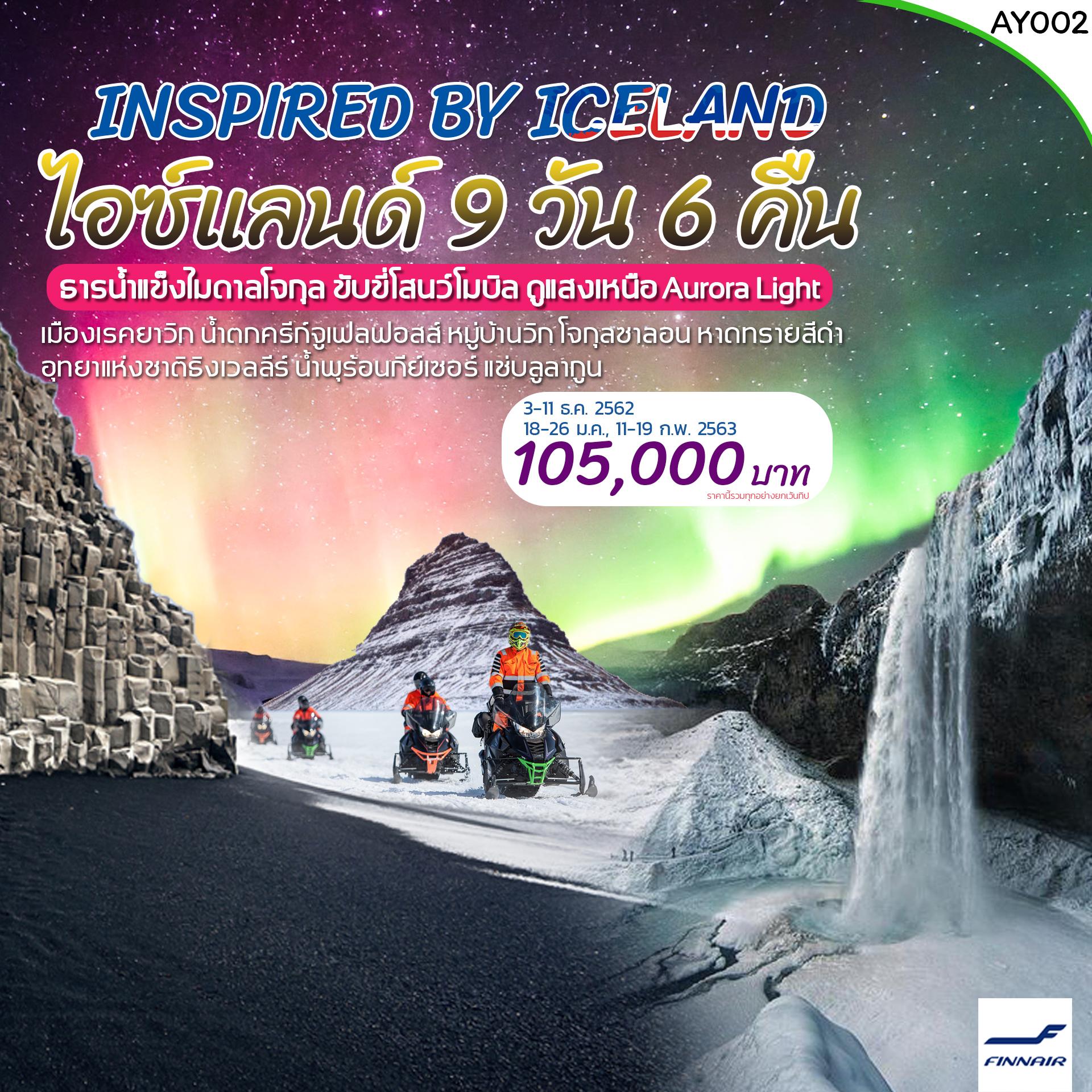 ทัวร์ยุโรป-WINTER-INSPIRED-BY-ICELAND-9วัน-6คืน-(DEC19-FEB20)AY002