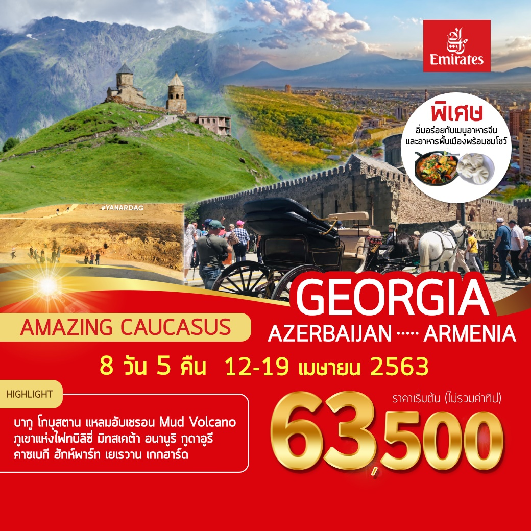 ทัวร์จอร์เจีย-Amazing-Caucasus-Azerbaijan-Georgia-Armenia-8D5N-(Mar-May20)(EK)