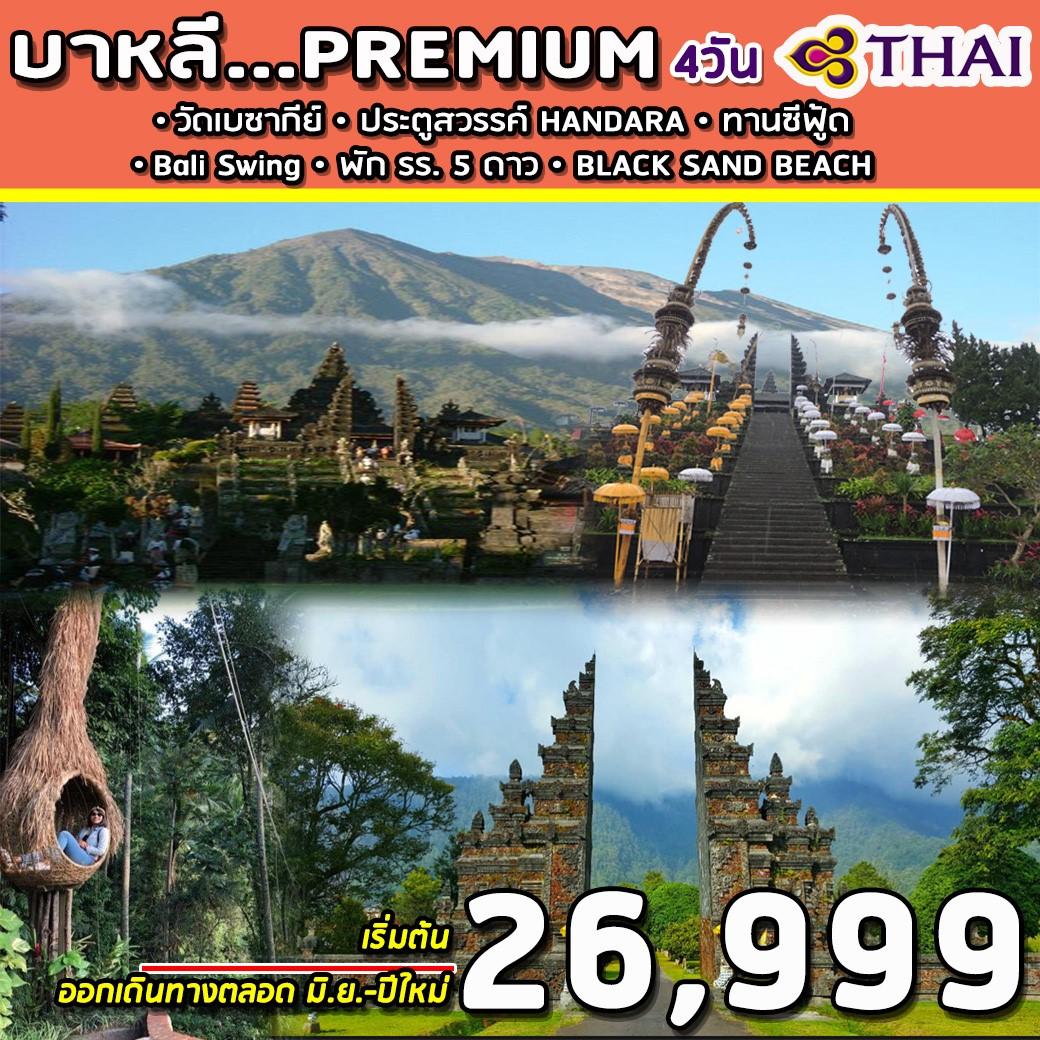 ทัวร์อินโดนีเซีย-BALI-PREMIUM-4วัน-3คืน-(TG)-(AUG-DEC'19)