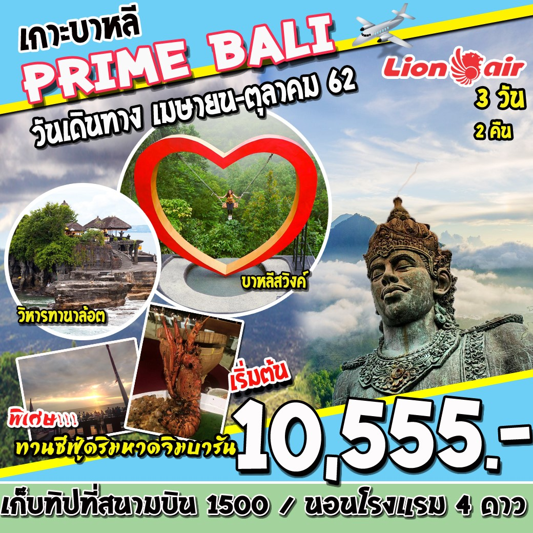 ทัวร์อินโดนีเซีย-PRIME-BALI-3-วัน-2-คืน-(APR-OCT19)(SL)