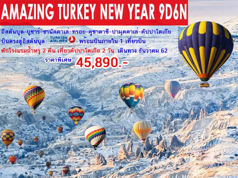 ทัวร์ตุรกี AMAZING TURKEY NEW YEAR 9D6N (DEC19-JAN20)