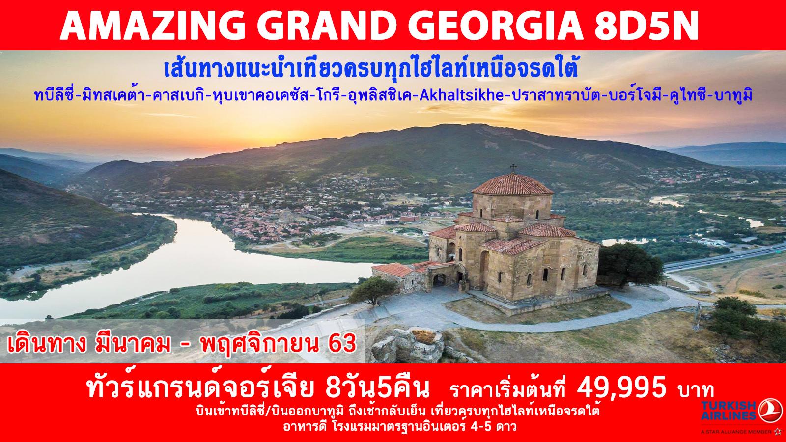 ทัวร์จอร์เจีย-AMAZING-GRAND-GEORGIA-8วัน5คืน-(MAR-NOV20)