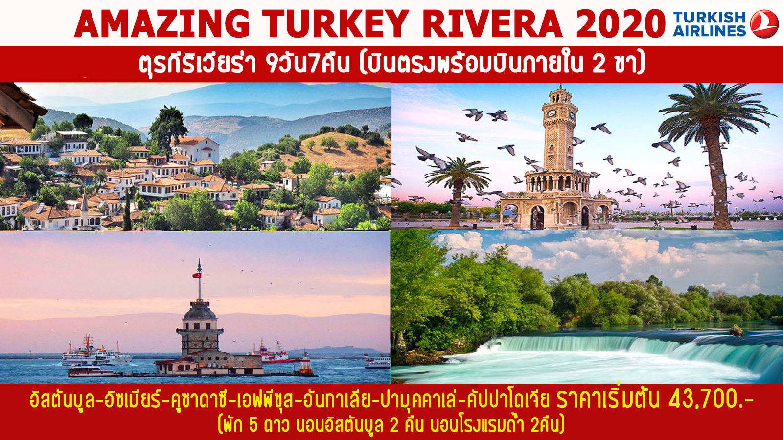 ทัวร์ตรุกี-AMAZING-TURKEY-RIVERA-9D7N(TK)(MAR-NOV20)