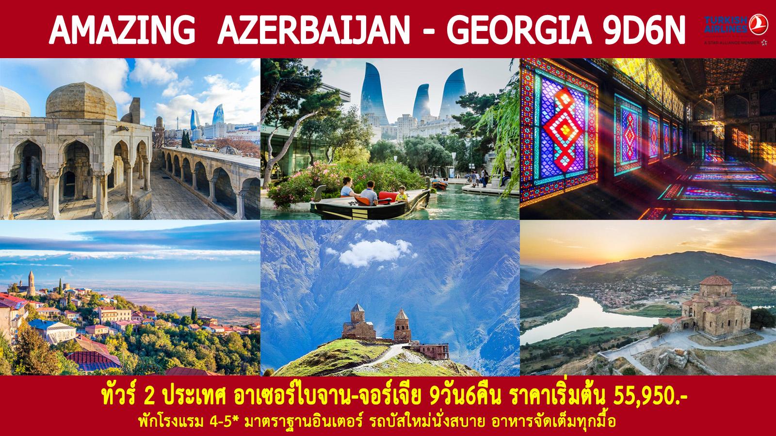 ทัวร์จอร์เจีย-AMAZING-AZERBAIJAN-GEORGIA-9วัน6คืน-(FEB-DEC20)