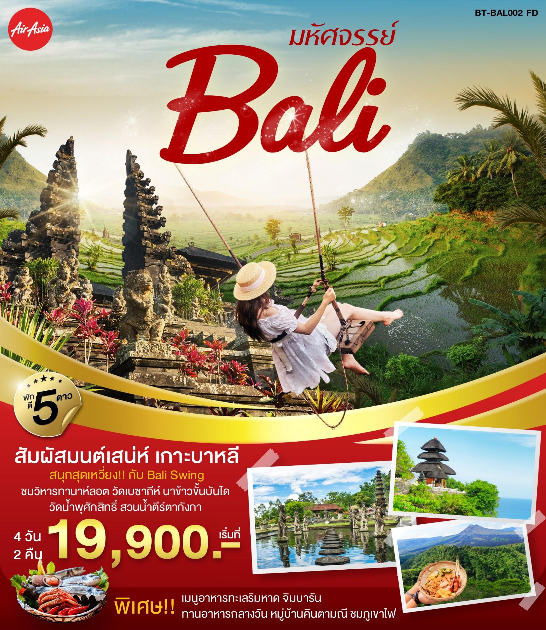 ทัวร์อินโดนีเซีย-มหัศจรรย์-BALI-สัมผัสมนต์เสน่ห์-4-วัน-2-คืน-(21-24NOV19)(BT-BALI002)