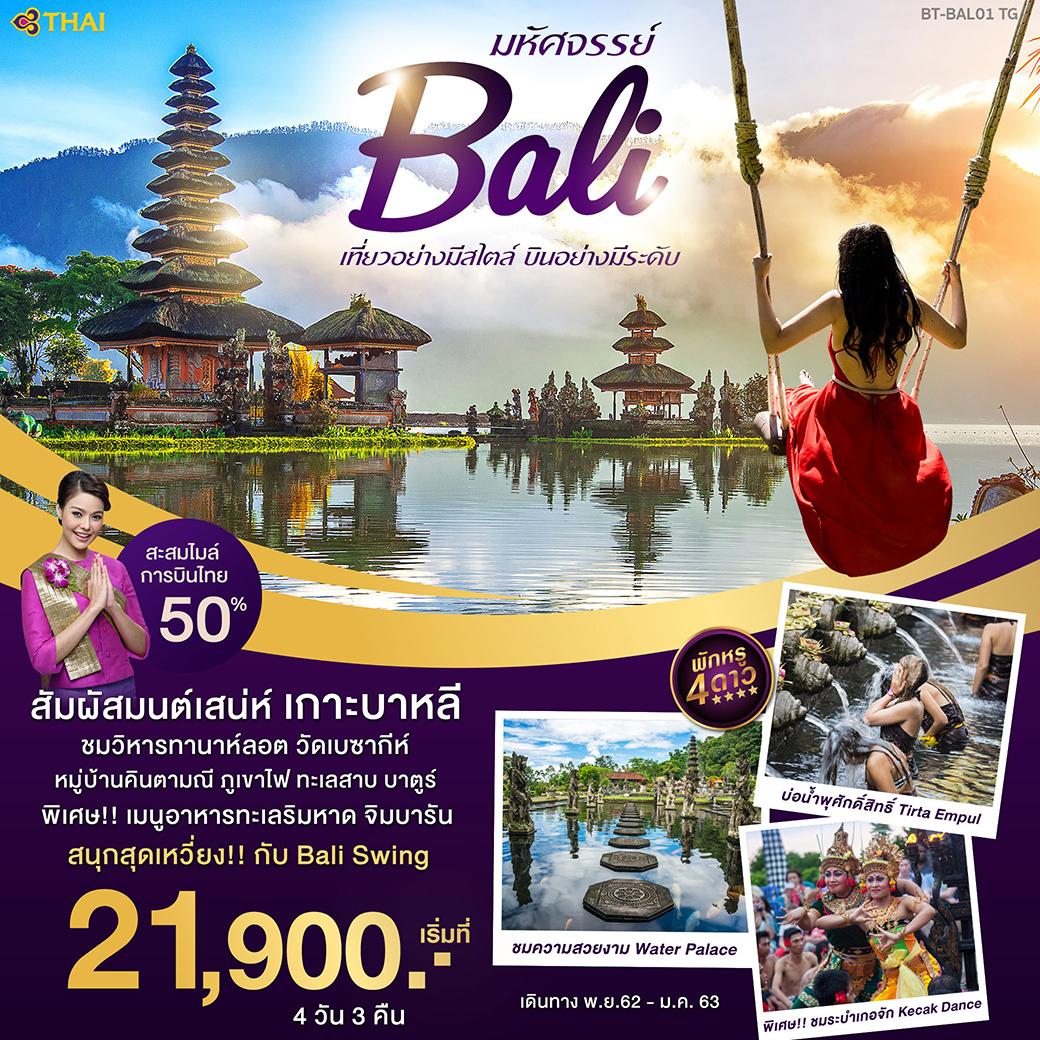 ทัวร์อินโดนีเซีย-มหัศจรรย์...บาหลี-4-วัน-3-คืน-(NOV19-JAN20)BT-BAL01_TG