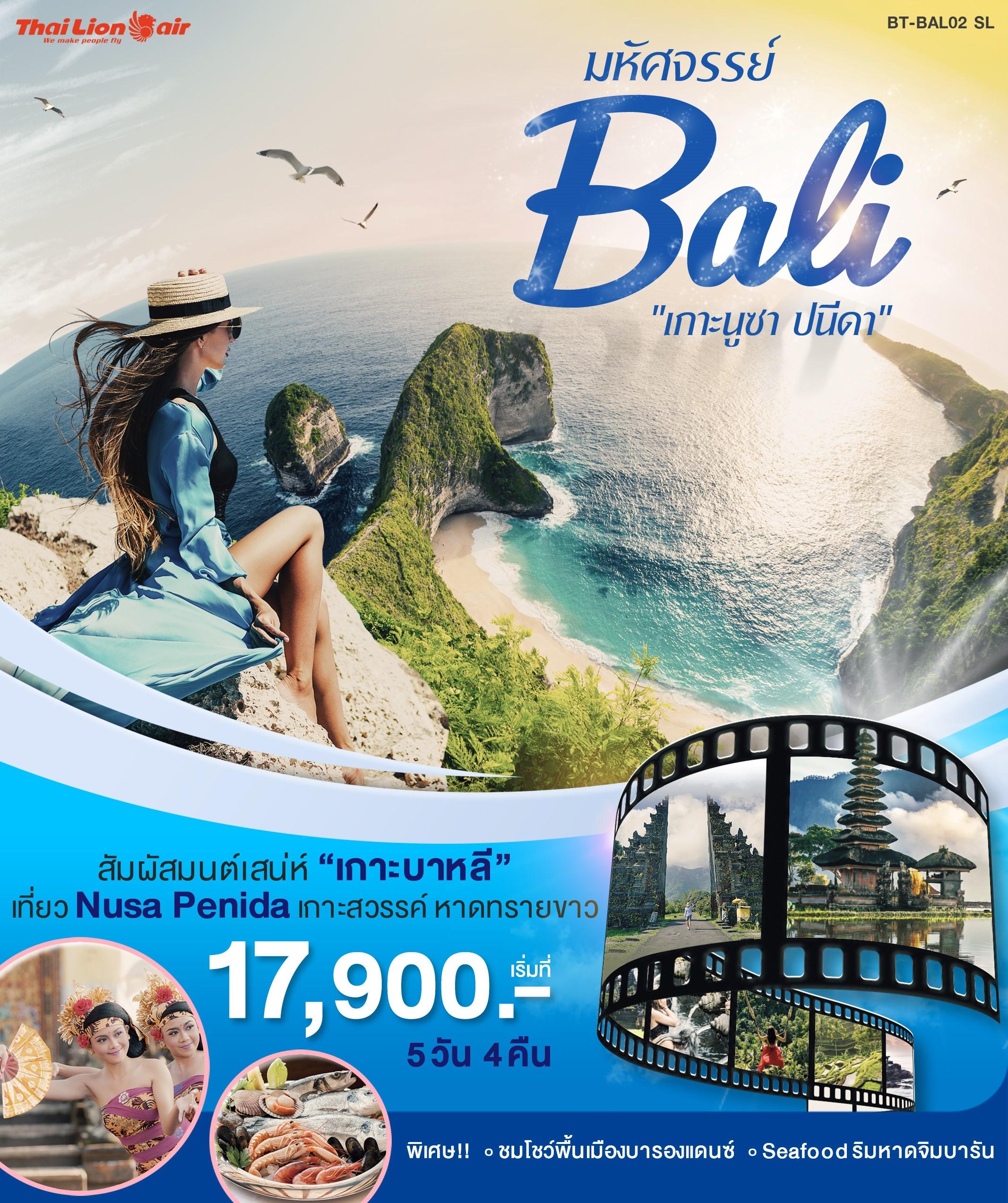 ทัวร์อินโดนีเซีย-มหัศจรรย์-BALI-เกาะนูซา-ปนีดา-5-วัน-4-คืน-(NOV19-FEB20)(BT-BALI02)