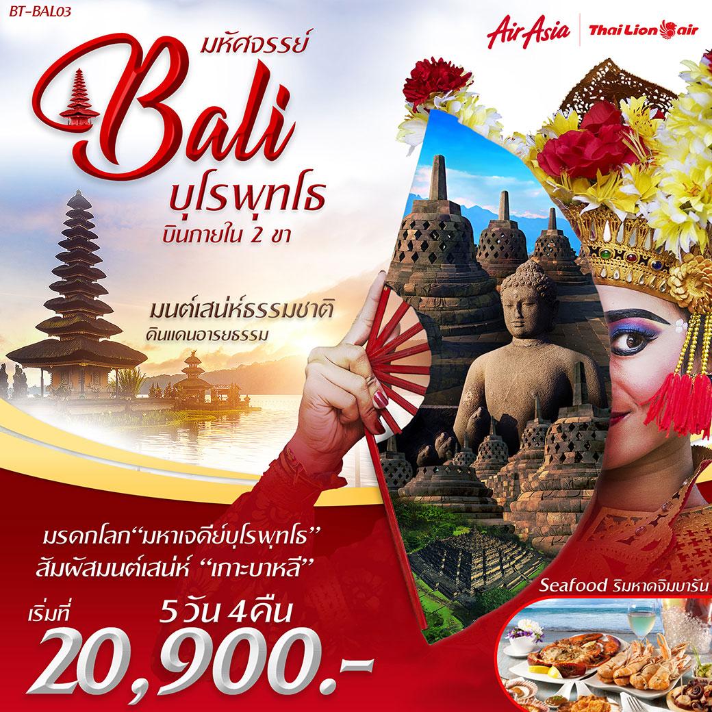 ทัวร์อินโดนีเซีย-มหัศจรรย์-BALI-บุโรพุธโท-5วัน4คืน-(JAN-MAR20)(BT-BAL03_SL)