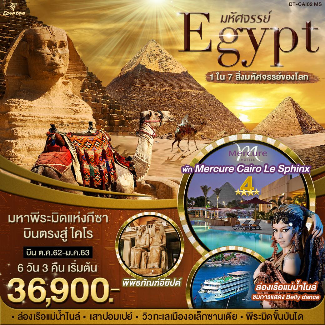ทัวร์อียิปต์-มหัศจรรย์-EGYPT-6วัน3คืน-(JAN20)(BT-CAI02_MS)