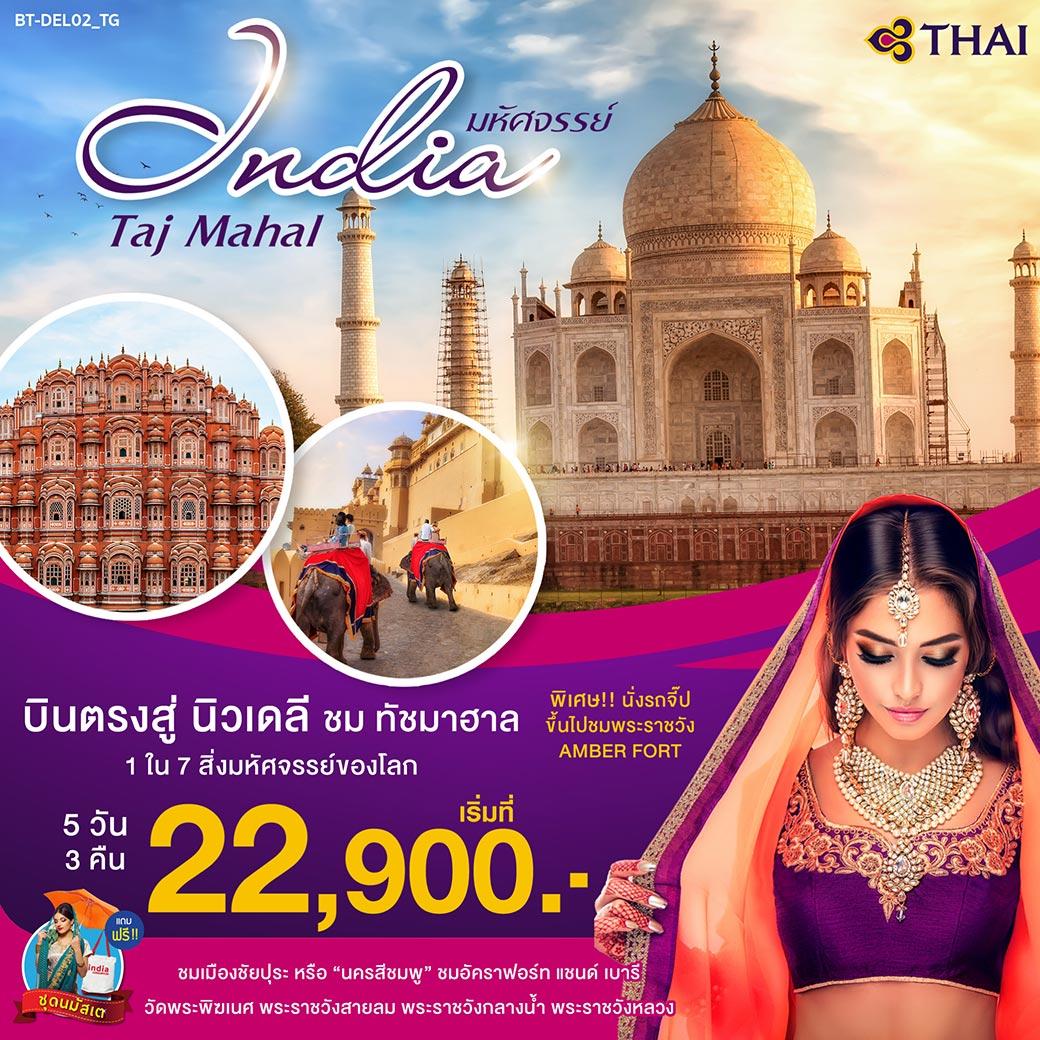 ทัวร์อินเดีย-มหัศจรรย์ทัชมาฮาล-5-วัน-3-คืน-(MAR20)(BT-DEL02_TG)