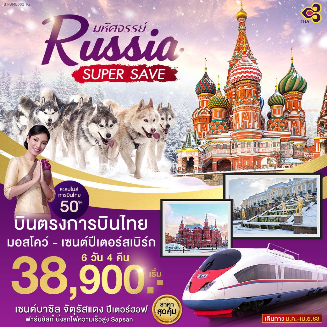 ทัวร์รัสเซีย มหัศจรรย์ RUSSIA SUPER SAVE 6D4N (MAR-APR20)(BT-DME001_TG)