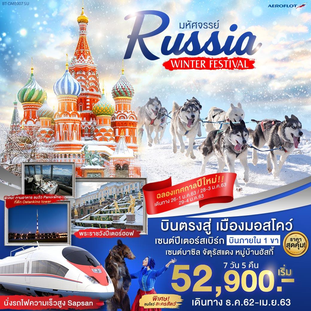ทัวร์รัสเซีย-มหัศจรรย์-RUSSIA-WINTER-FESTIVAL-7D5N-(MAR-APR20)(BT-DME007_SU)