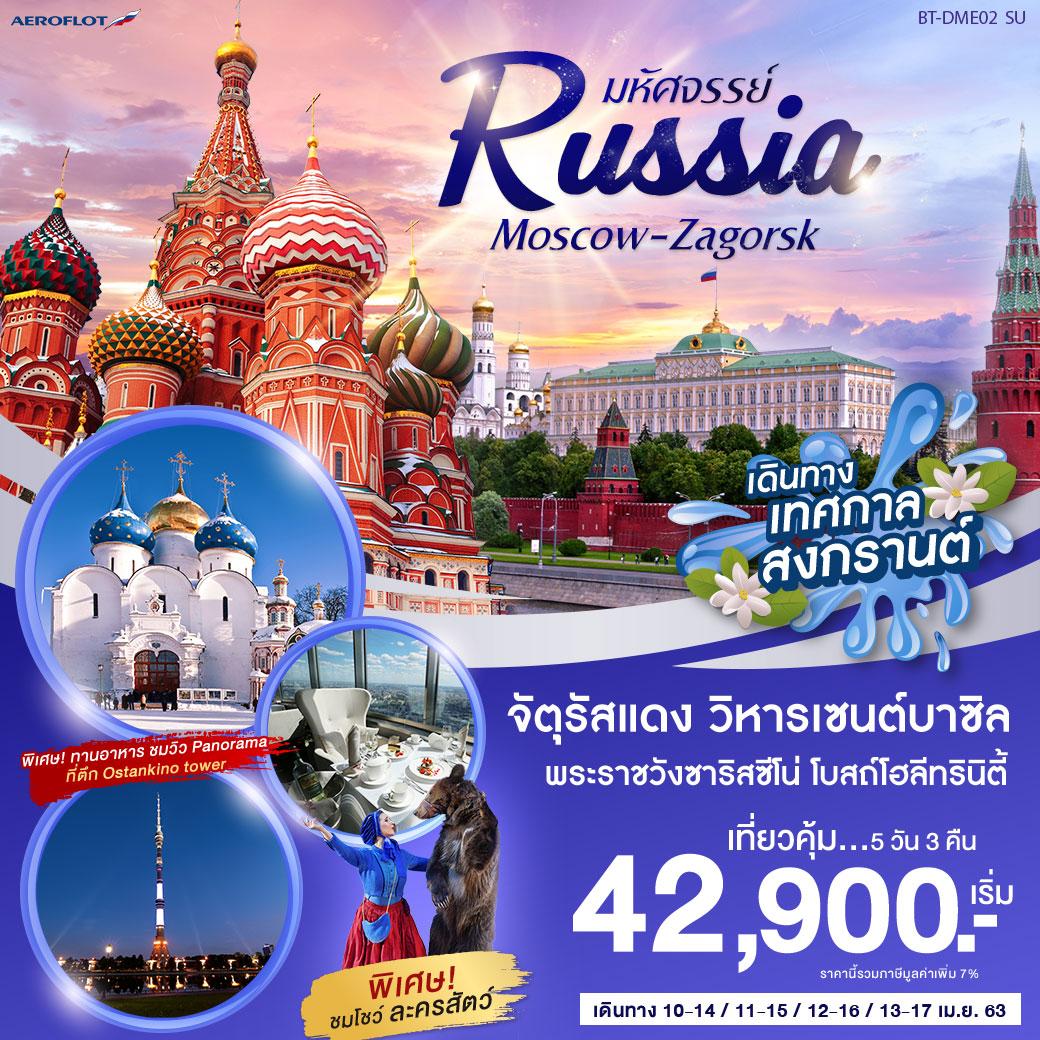 -ทัวร์รัสเซีย-Russia-Moscow-Zagorsk-5วัน-3คืน-(APR20)(BT-DME02_SU)