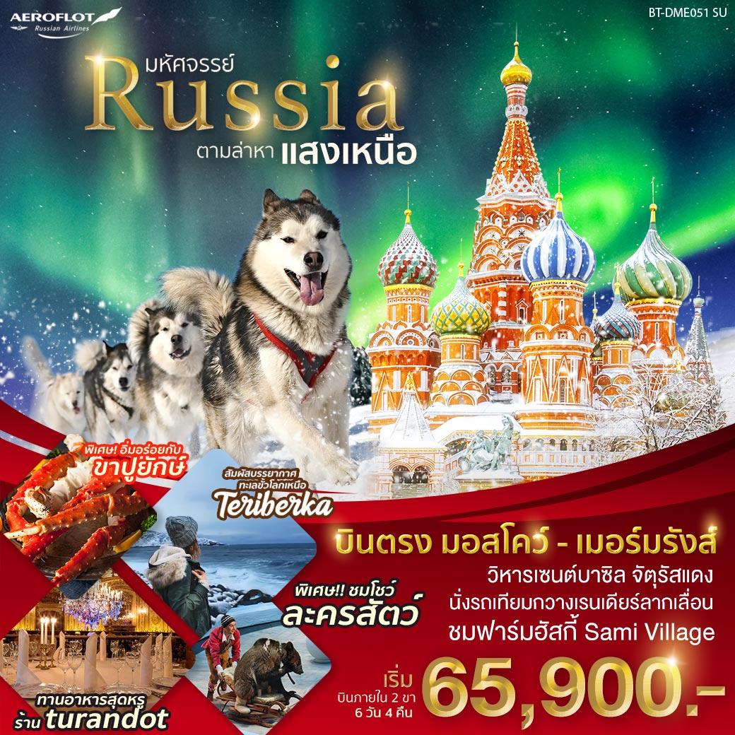 ทัวร์รัสเซีย-มหัศจรรย์-RUSSIA-ตามล่าหาแสงเหนือ-6-วัน-4-คืน-(FEB20)(BT-DME051)